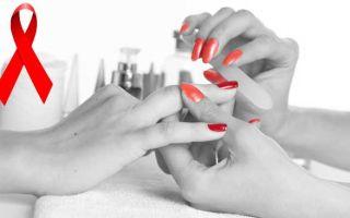 Как не заразиться ВИЧ при маникюре: мифы и реальность