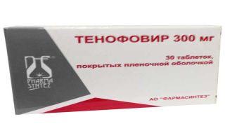 Медицинский препарат Тенофовир и его применение при ВИЧ