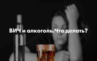 Действие алкоголя на ВИЧ инфицированных