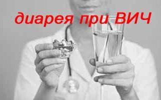 Диарея и ВИЧ инфекция
