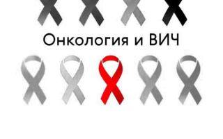 Онкология и ВИЧ инфицированые