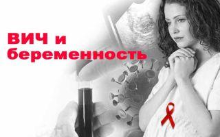 Может ли родиться здоровый ребенок у ВИЧ инфицированных родителей