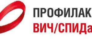 Профилактика от заражения ВИЧ инфекции