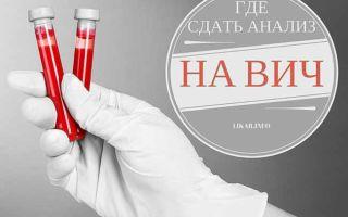 Где бесплатно и анонимно сдать анализ на ВИЧ