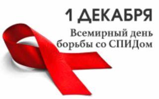 Акции и мероприятия во всемирный день борьбы со СПИДом