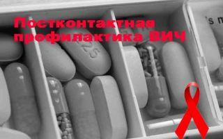 Насколько эффективна постконтактная профилактика ВИЧ