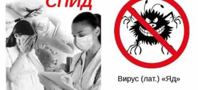 Оппортунистические инфекции и ассоциированные заболевания у больных СПИДом