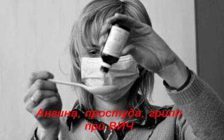 Поражение ЛОР-органов при ВИЧ