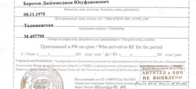 Зачем нужен сертификат об отсутствии ВИЧ
