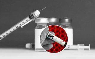 Прививки и вирус иммунодефицита