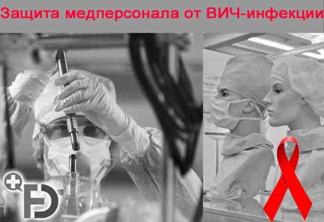 защита медперсонала