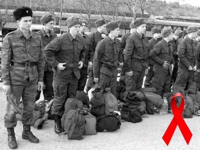 Армия и ВИЧ