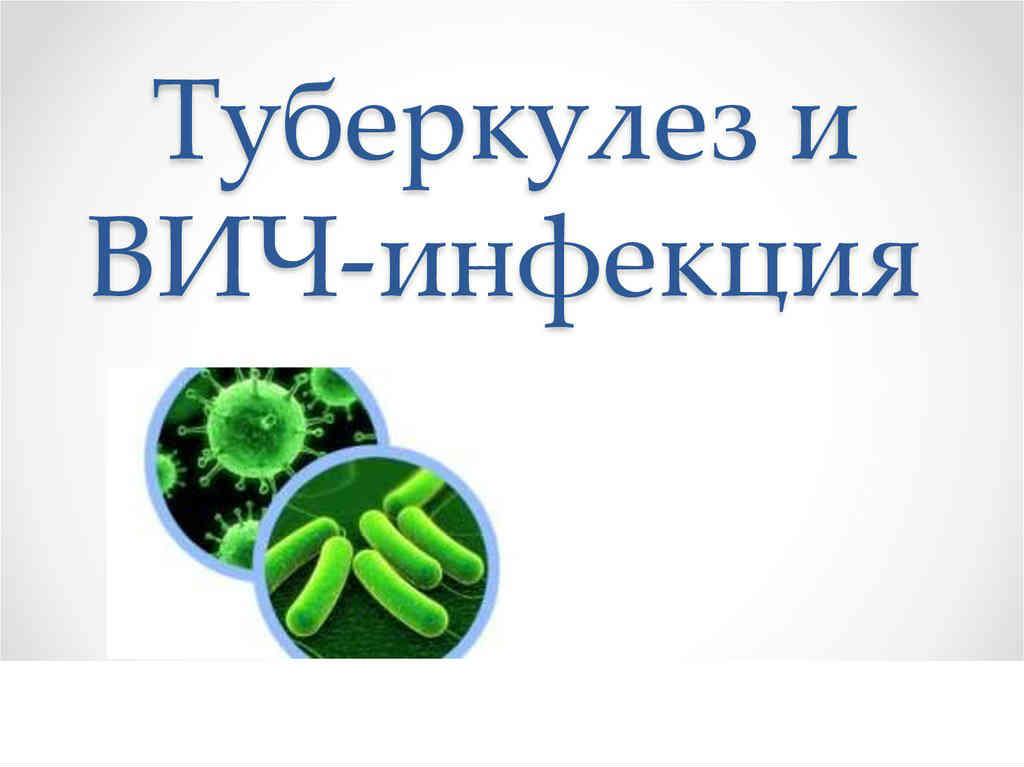 вич и туберкулез
